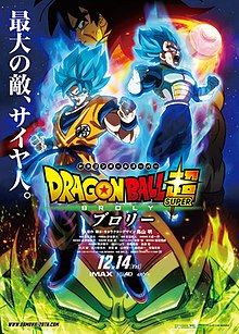 Dragon Ball Super Broly To Stream On Funimation