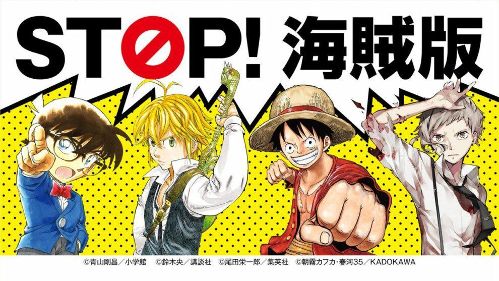 Manga Piracy: U.S Company makes settlement with Top Japanese Publishers